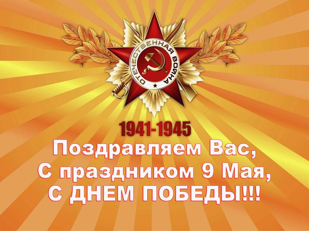 Поздравляем Вас с праздником 9 Мая! С ДНЕМ ПОБЕДЫ!!!